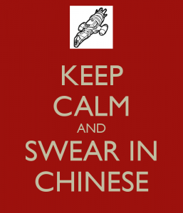 Keep Calm and Swear in Chinese