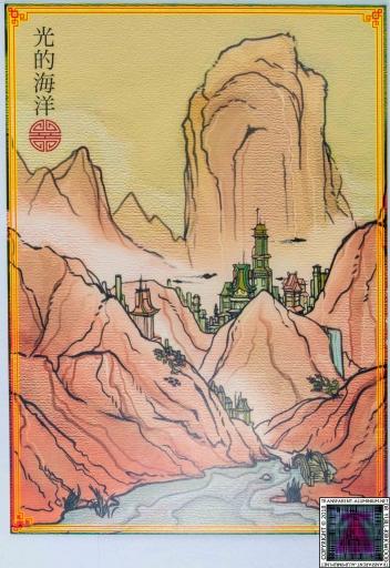 Sihnon Postcard