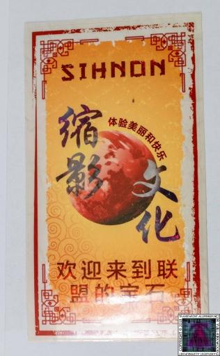 Sihnon Sticker